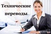 Перевод текста с иностранного,  модули,  тесты,  онлайн экзамены.