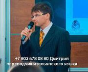 Переводчик итальянского языка в Москве